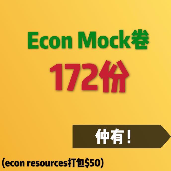 Econ Resources
