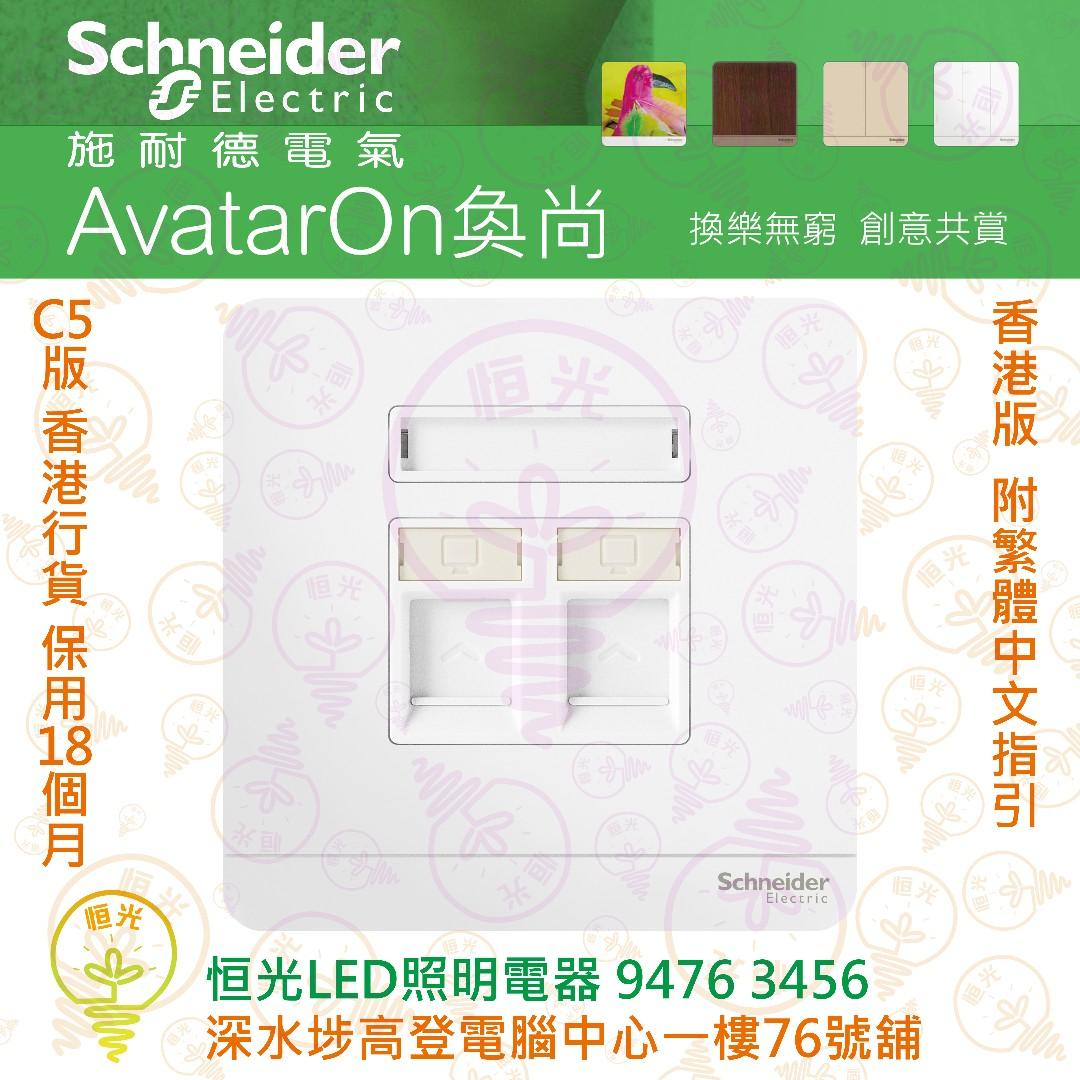 Schneider 施耐德 AvatarOn 奐尚 兩位RJ45 6類數據插座 E8332RJS6_WE_C5 香港行貨