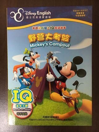 Disney English 米奇妙妙屋IQ 雙語故事~野營大考驗(此系列有4本,4款不同主題)