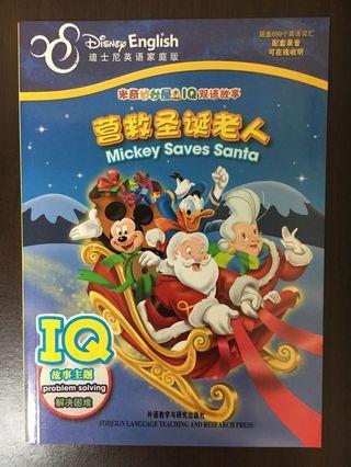 Disney English 米奇妙妙屋IQ 雙語故事~營救聖誕老人(此系列有4本,4款不同主題)