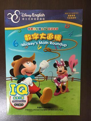 Disney English 米奇妙妙屋IQ 雙語故事~數字大追捕(此系列有4本,4款不同主題)