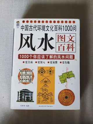 风水图文百科书Chinese Feng Shui encyclopedia book 1000 Q&A 中国古代环境文化百科1000问