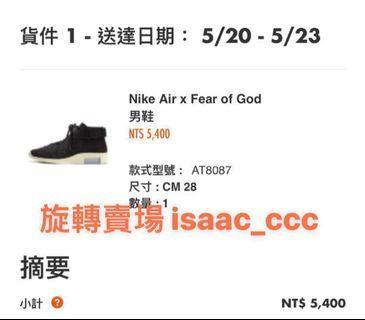 FEAR OF GOD x NIKE AIR FEAR OF GOD FOG 1 RAID 黑色 AT8087-002