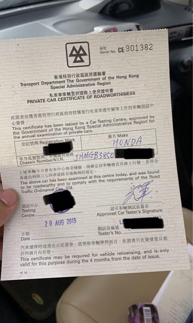 代辦政府驗車 天水圍交車特價$1200