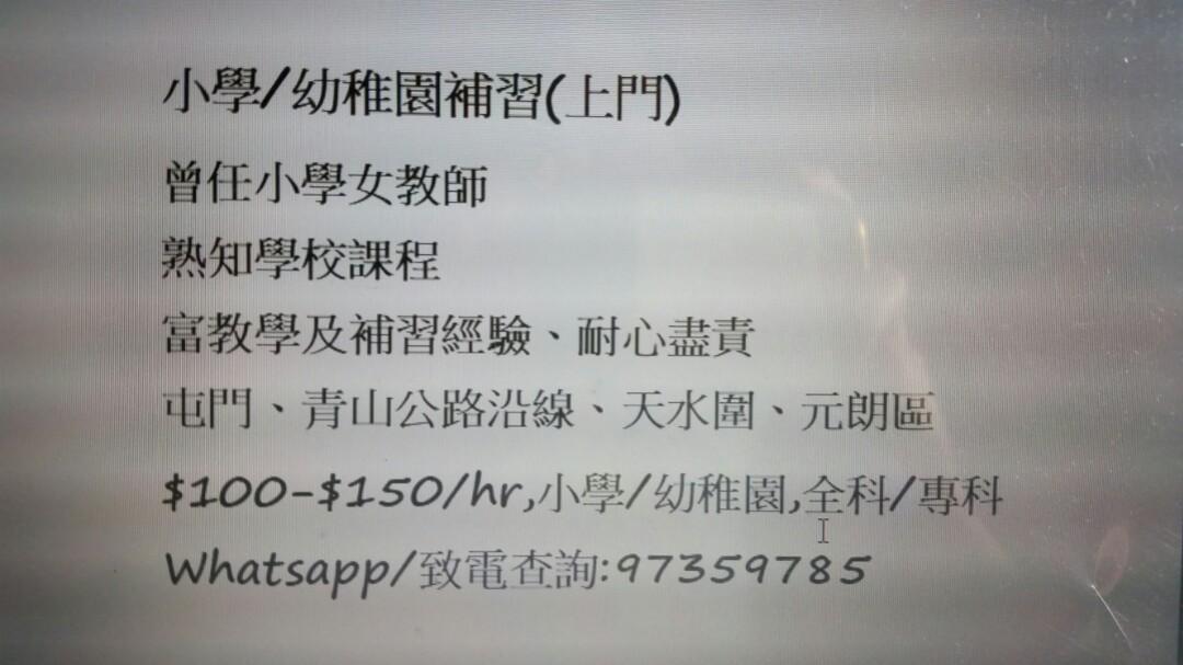 上門補習(小學/幼稚園)