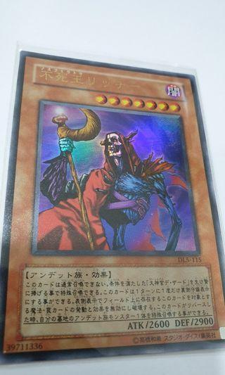 Fushioh Richie DL5-115 ULTRA