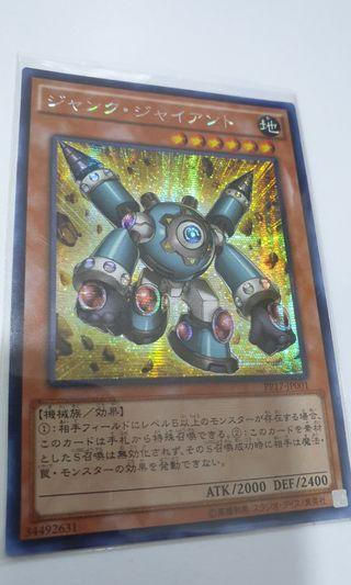 Junk Giant PP17-JP001 Secret