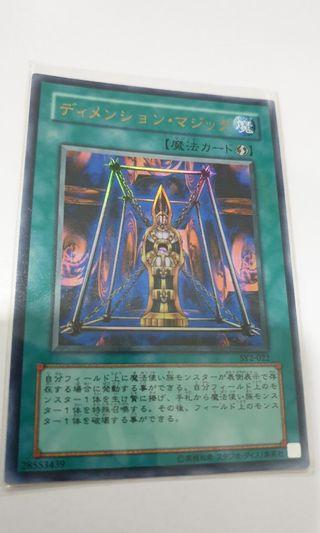 Magical Dimension SY2-022 Ultra
