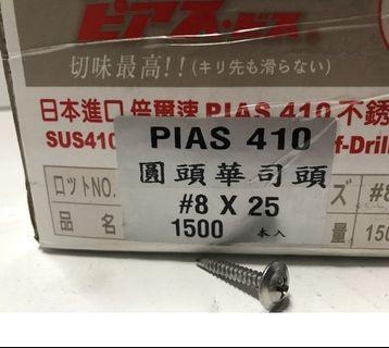 PIAS 倍爾速 日本進口410不銹鋼鑽尾螺絲