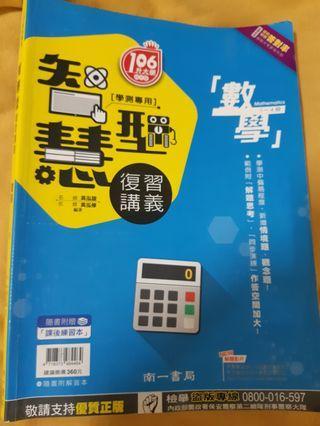智慧型複習講義 數學1~4冊