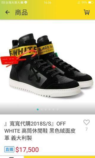Off white 鞋 44 45