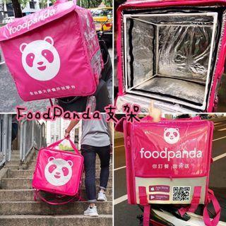 《現貨》Foodpanda空腹熊貓🐼原廠大包支架🤜🏻支援一代&二代🤛🏻和《最新款熊貓包🐼適用》