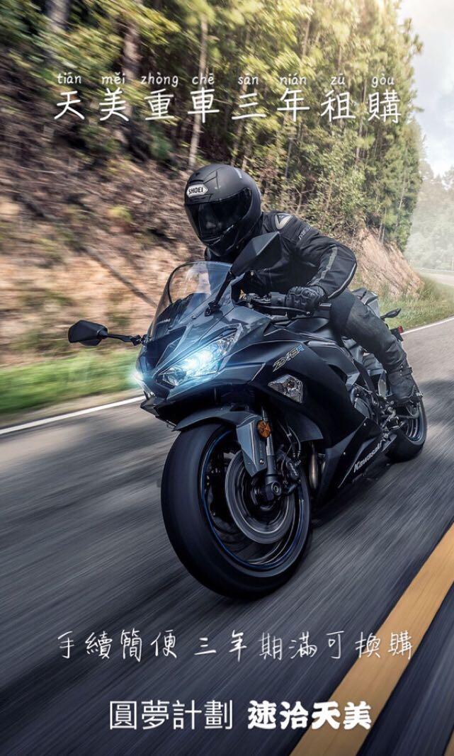 天美重車 三年租購專案 2019 Kawasaki ZX6R 輕鬆圓夢租購專案