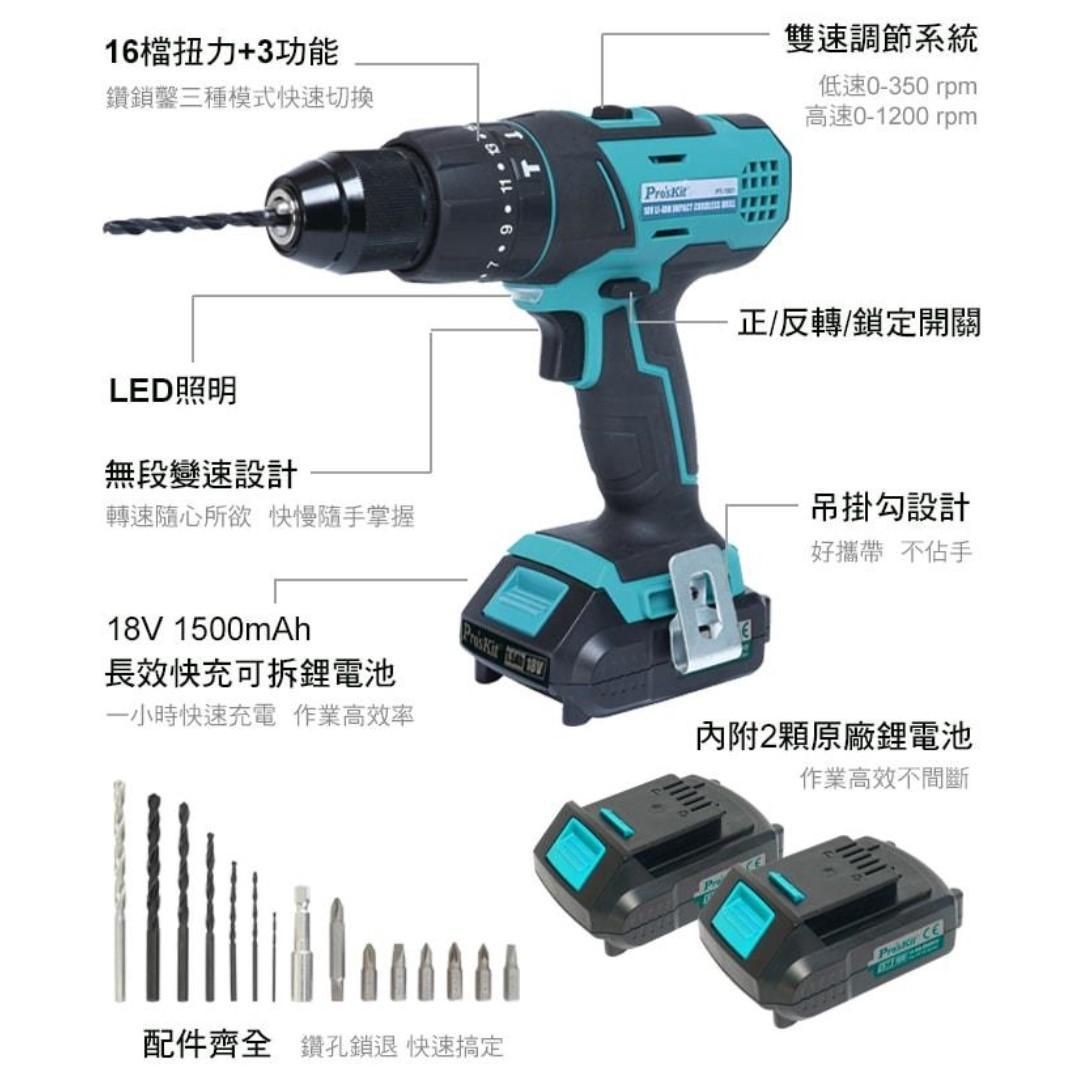 台灣 Pro'sKit 18V鋰電衝擊式電鑽組