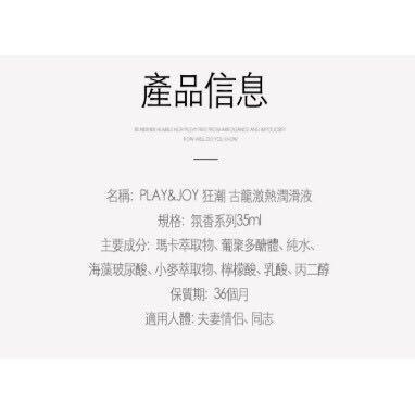 Playjoy 古龍激熱增強液35ml(送瑪卡隨身包2包)