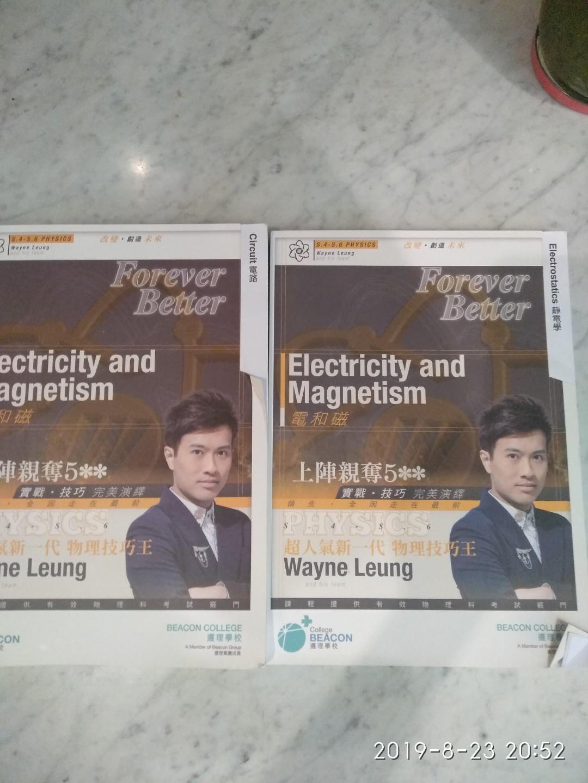 Wayne leung physics e&m 2本