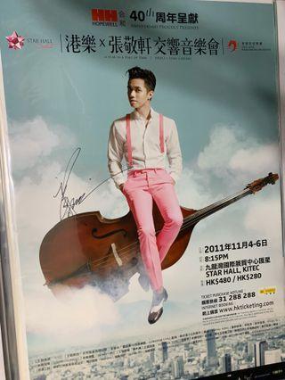 張敬軒 港樂 音樂會宣傳 中文簽名海報