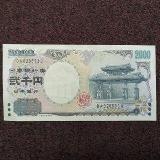 JPY2000 Rare Currency
