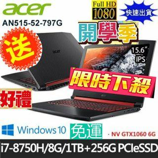 Acer/Acer電競筆電/gaming laptop/電競筆電/Acer gaming laptop/NVIDIA® GeForce®1060-6G/15.6/Acer Nitro 5/Intel® Core™ i7-8750H/256GBSSD+1TB/AN515-52-797G/AN515-52/宏碁電競筆電/宏碁/Netro5/Nvidia/intel/gaming/獨顯/LOL/吃雞/PUBG/絕地求生/英雄聯盟