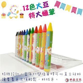 MIT優質好物12色大豆特大蠟筆