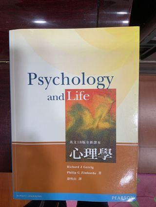 心理學 十八版