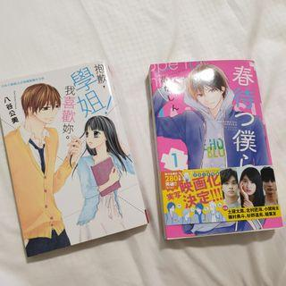 chinese & japanese books