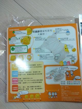 全新環保尿布兜 台灣製造