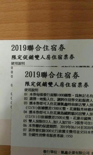 四人房住宿卷/兩人房 花蓮旅店  (10/30前免運)