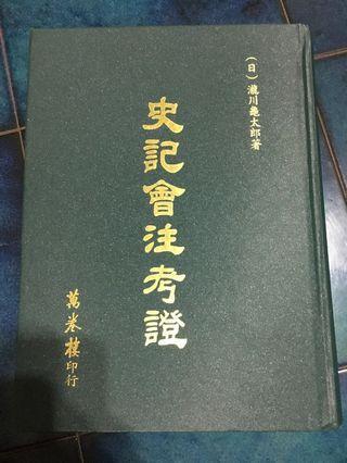 東吳中文系史記會注考證(含運)