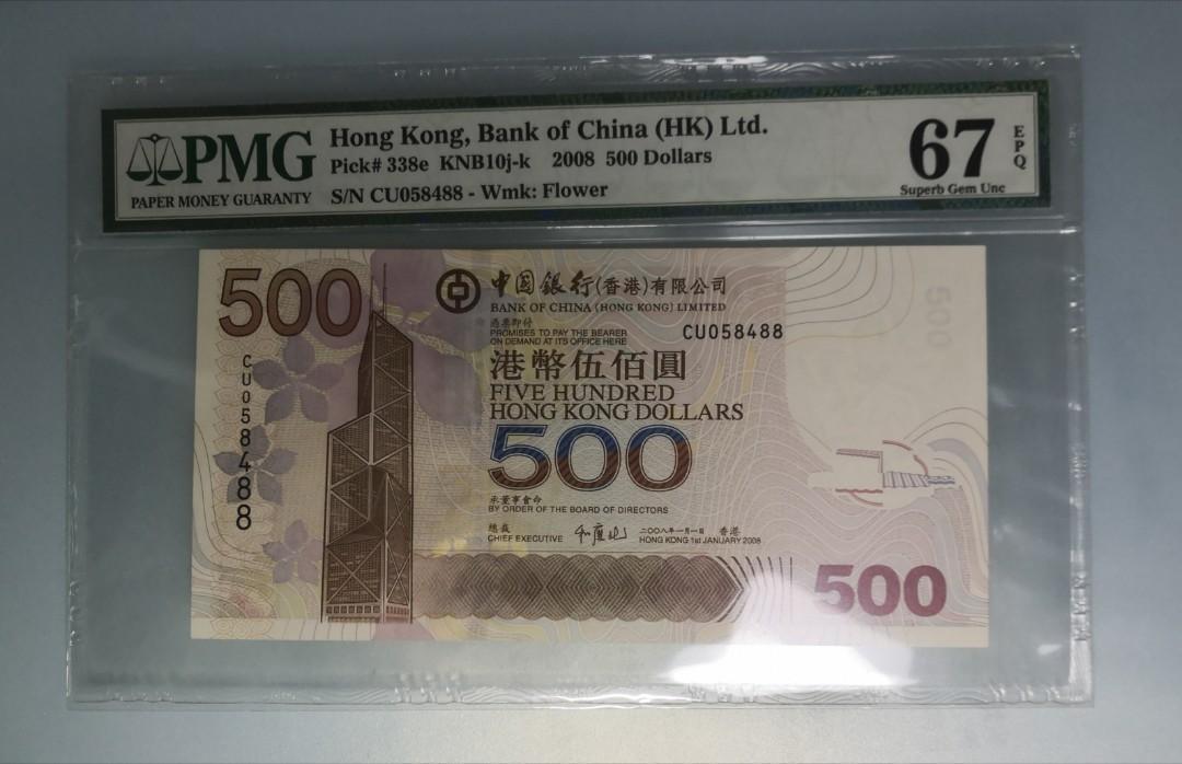 罕有中銀2008年$500紙膽PMG 67, 88尾
