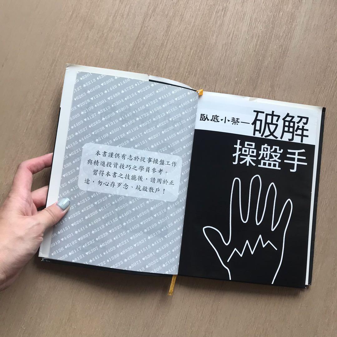 臥底小蔡-破解操盤手(精裝限量版)
