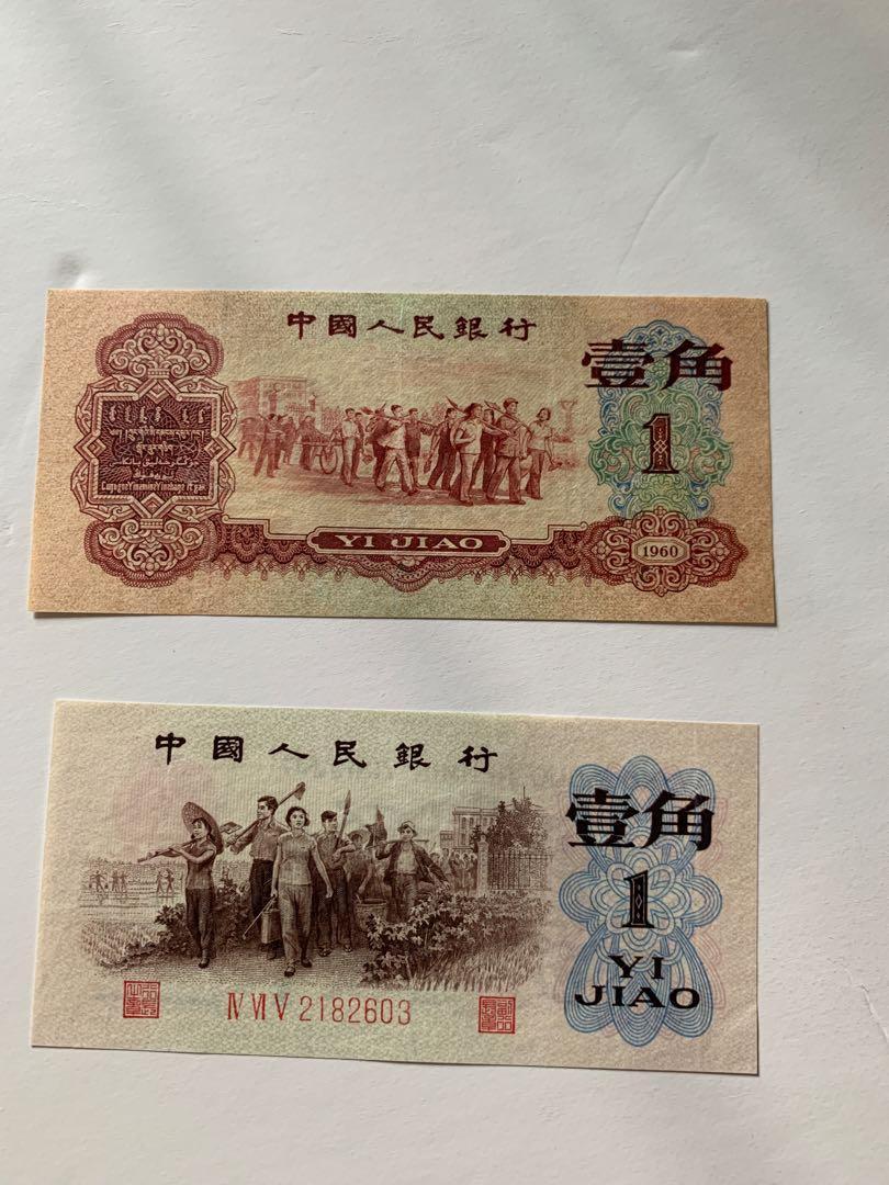 中國舊鈔 棗紅壹角 綠背一角