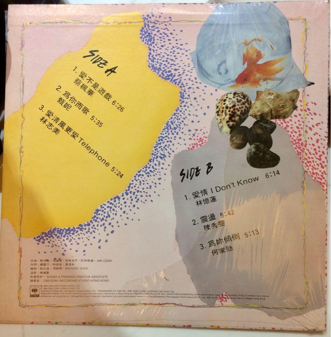 Summer Mix 全新數碼混音版本 1985黑膠 林憶蓮 蔡楓華