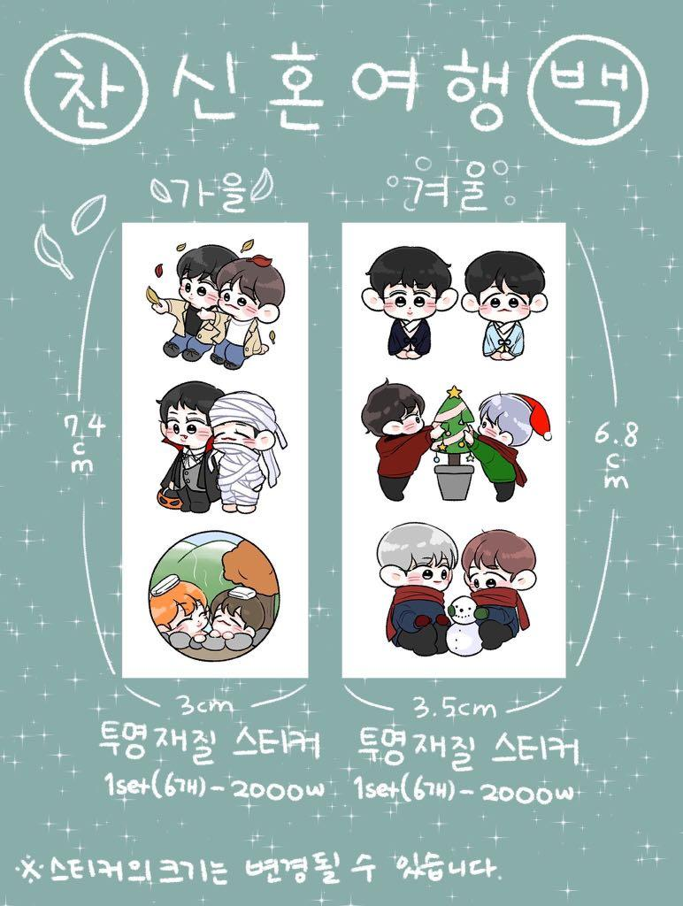 [WTS/INCOMING STOCK] EXO CHANYEOL BAEKHYUN CHANBAEK FANART STICKERS BY @mon_cher_pcy