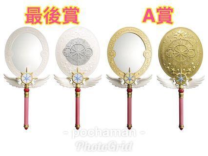 日版金證 現貨 庫洛魔法使 一番賞 手拿鏡 夢之杖 A賞 最後賞 鏡子 權杖