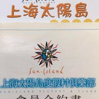 上海太陽島《白金會員分時度假權利出讓》
