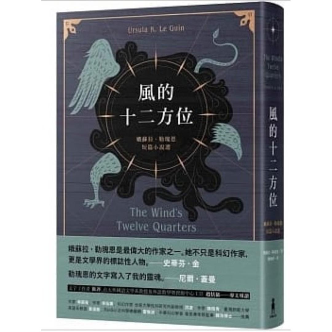 (省$28)<20190814 出版 8折訂購台版新書>風的十二方位:娥蘇拉.勒瑰恩短篇小說選,  原價 $140 特價 $112