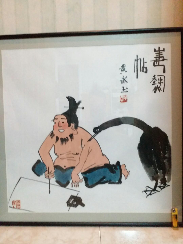 著名畫家黄永玉