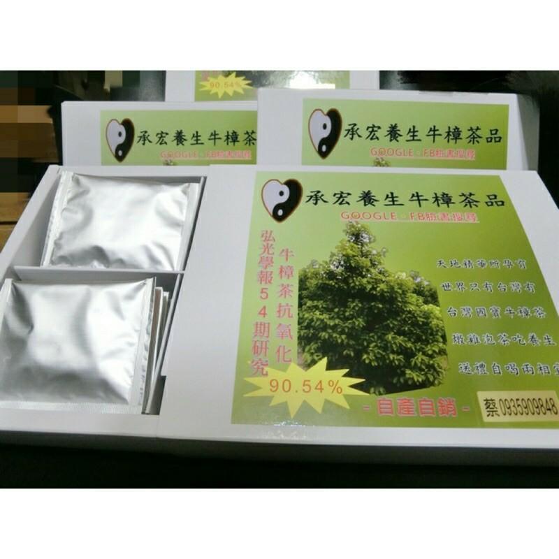 牛樟袋茶 牛樟茶 養生牛樟茶品  國寶茶 養生茶 送禮 禮盒