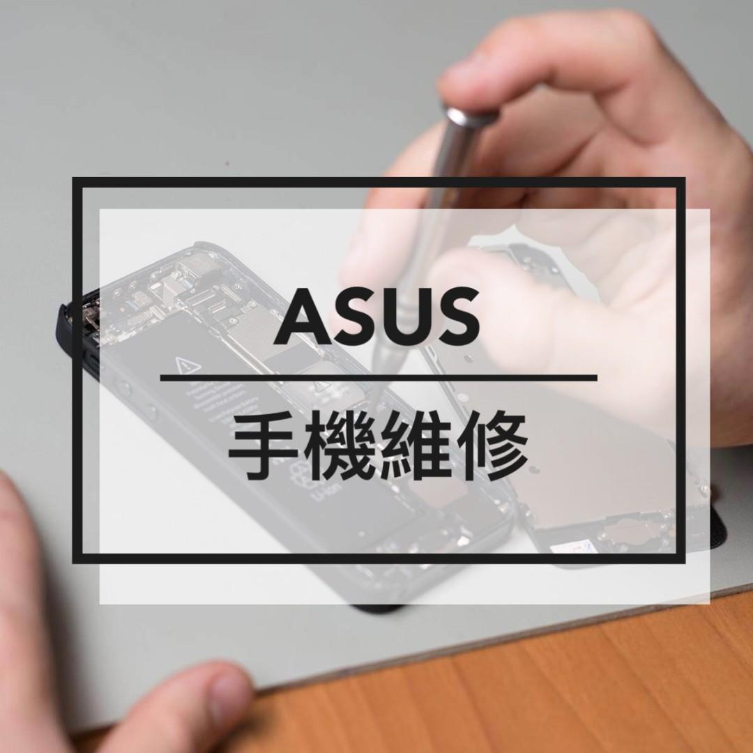 Asus華碩 - 手機維修 更換電池 爆mon
