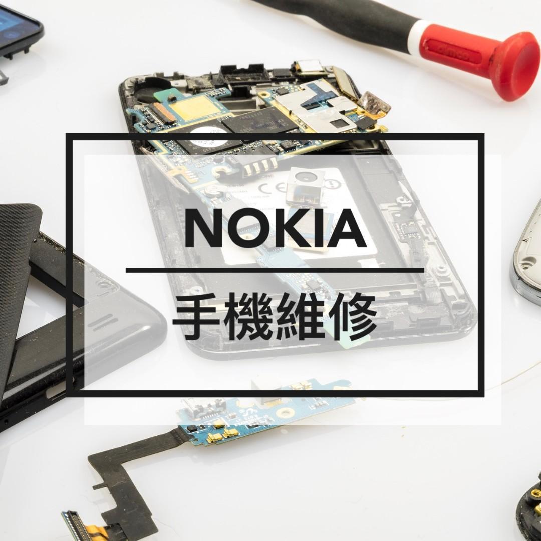 NOKIA 諾基亞 - 手機維修 更換電池 爆mon