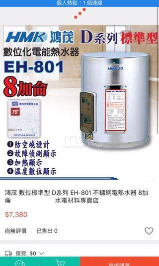 鴻茂電熱水器(當時原價快一萬元,因著搬家放老家不常用,故濺價賣出)不常用七成五新。