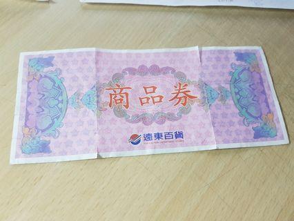 遠東百貨商品券500元
