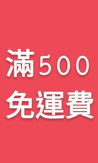 #滿500免運費