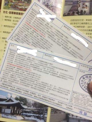 韓國機票來回兩張3000