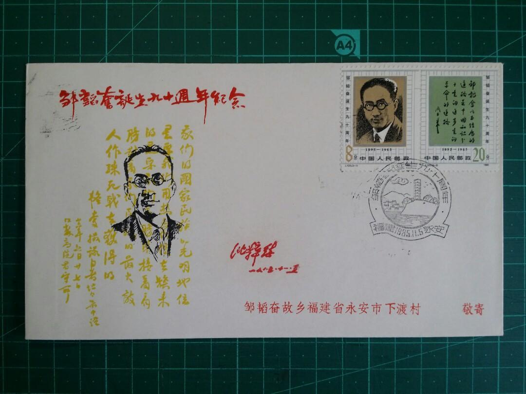 1985 中國 鄒韜奮誕生九十周年紀念(J122) 福建首日封
