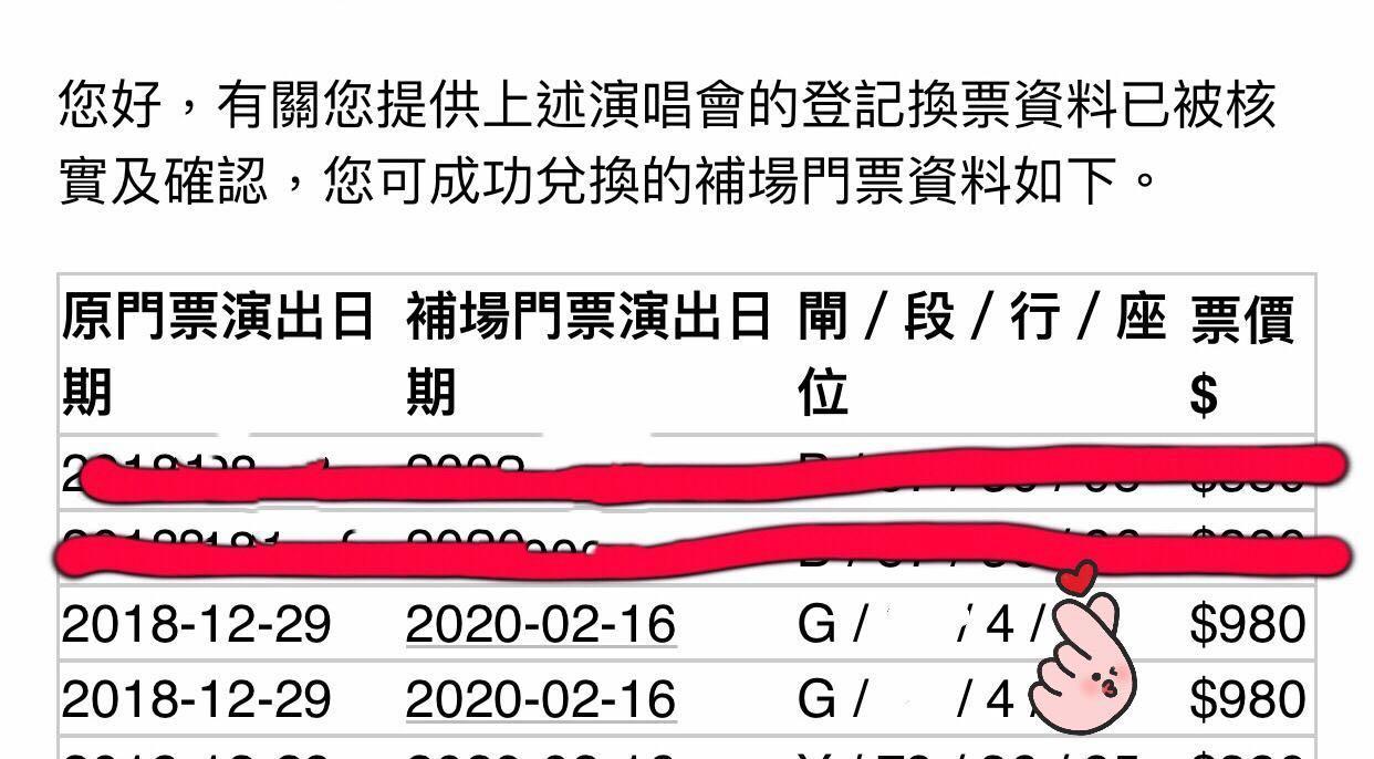 *劉德華 Andy 香港🇭🇰 2月16 Sun $980 x 2連位*