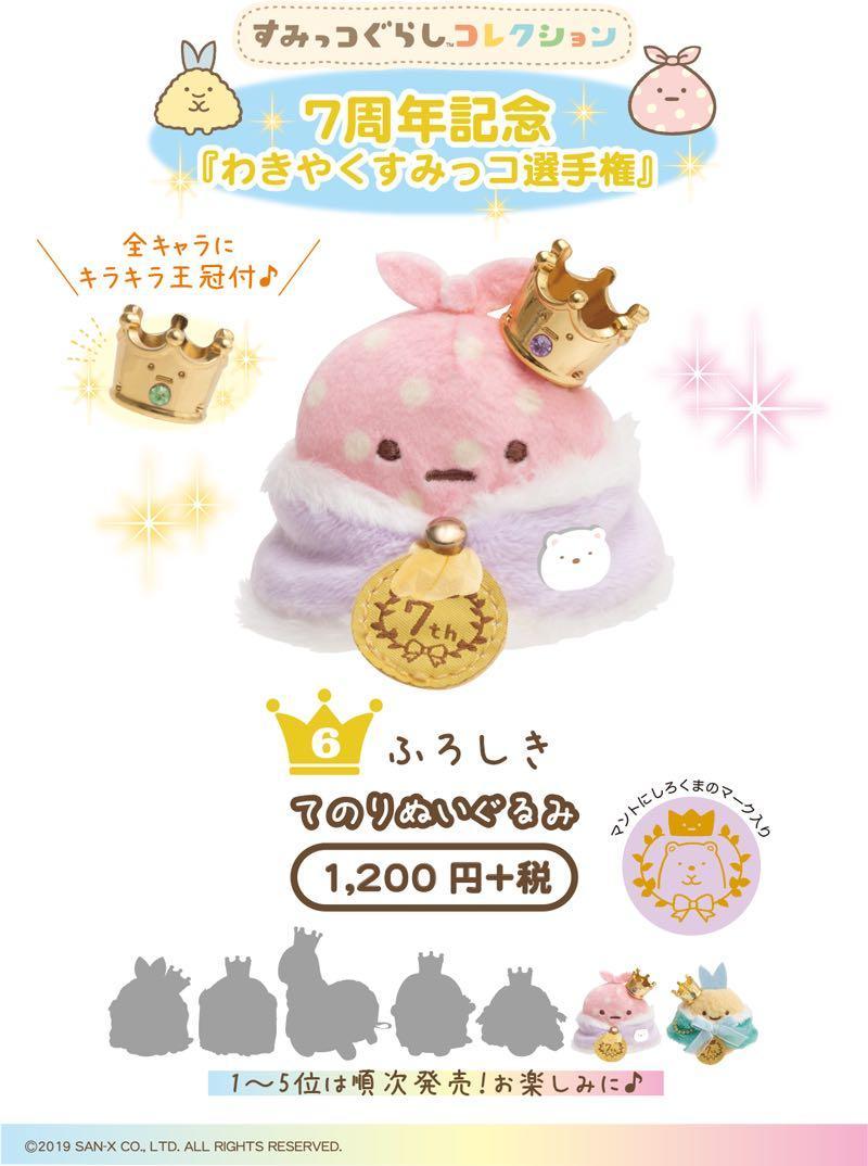 Sumikko gurashi furoshiki Crown seventh anniversary limited edition