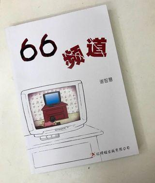 红蜻蜓小说 《66频道》