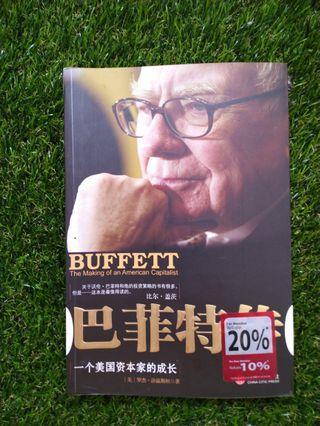 巴菲特传 Warren Buffet